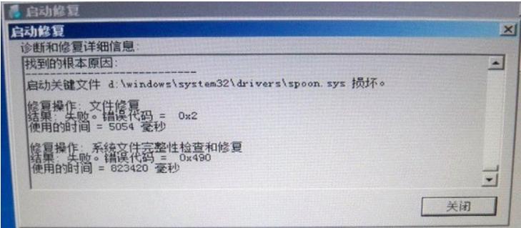 windows7启动项如何修复(附带:图文步骤及修复方法)