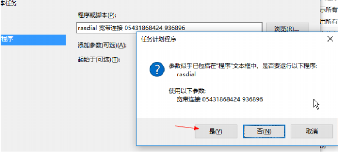 怎么设置宽带开机自动连接(开机执行自动宽带连接命令)