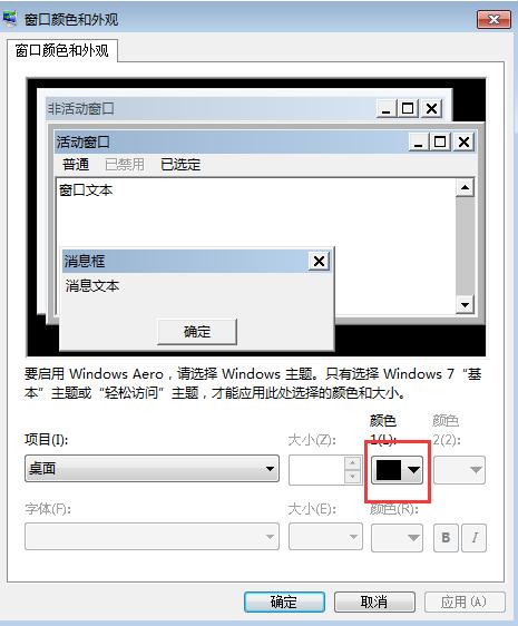 电脑保护色在哪里设置(设置电脑保护色步骤)