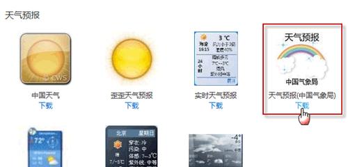 windows7天气小工具不能用(试一试这个办法)