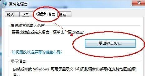 删除微软拼音输入法方法(删除微软拼音输入法图文步骤)