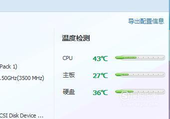 怎么看cpu温度(cpu温度75°以下正常)