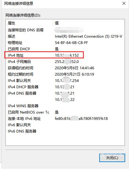 电脑的ip地址怎么看(查看本机IP地址步骤及图文方法)