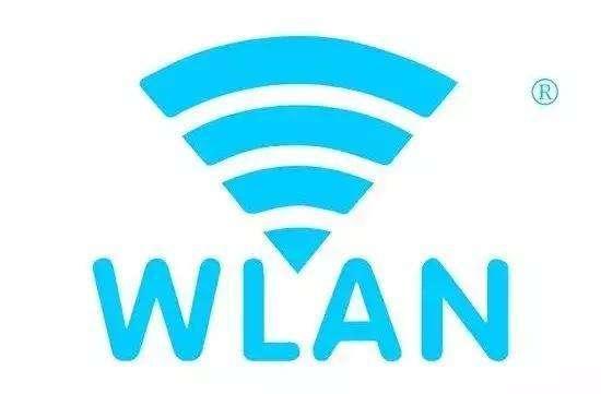 手机wlan是什么意思(WiFi 和WLAN的区别)
