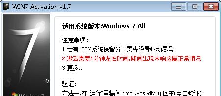 windows7怎么激活(附带:激活教程及步骤)
