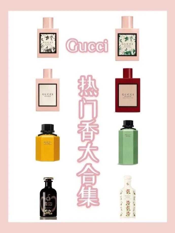 gucci哪款香水最畅销(gucci热门香水大盘点)