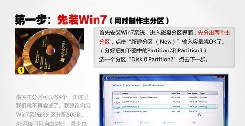 win7下安装xp双系统(安装xp构成双系统步骤)