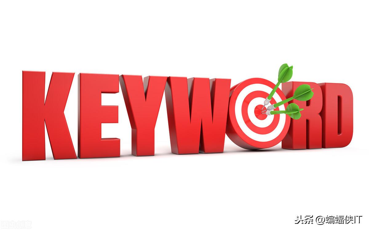 关键词选择方法技巧,标准注意事项与重要性