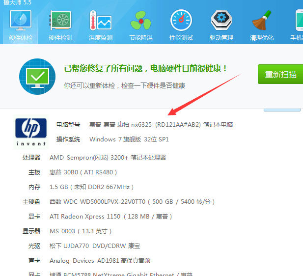 win7怎么看电脑配置(附带:查看电脑配置步骤)