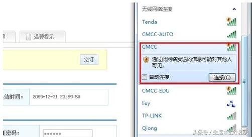 cmcc无线网络(怎样使用移动cmcc的wifi热点)