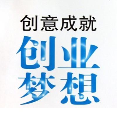 创业故事大全(23个白手起家的创业故事)