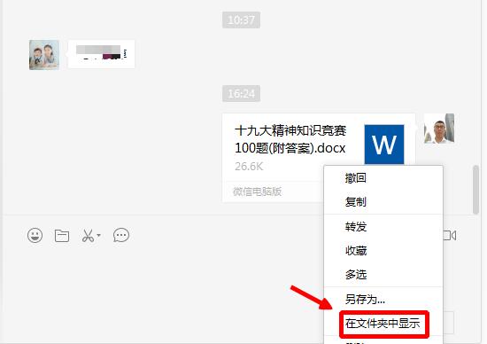 微信电脑下载的文件在哪里(电脑微信文件保存的具体位置)