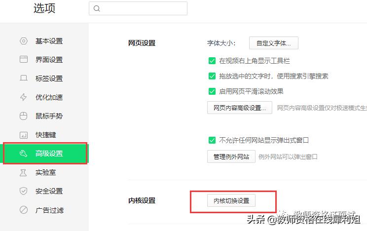 360网站兼容模式怎么设置(兼容模式设置步骤)