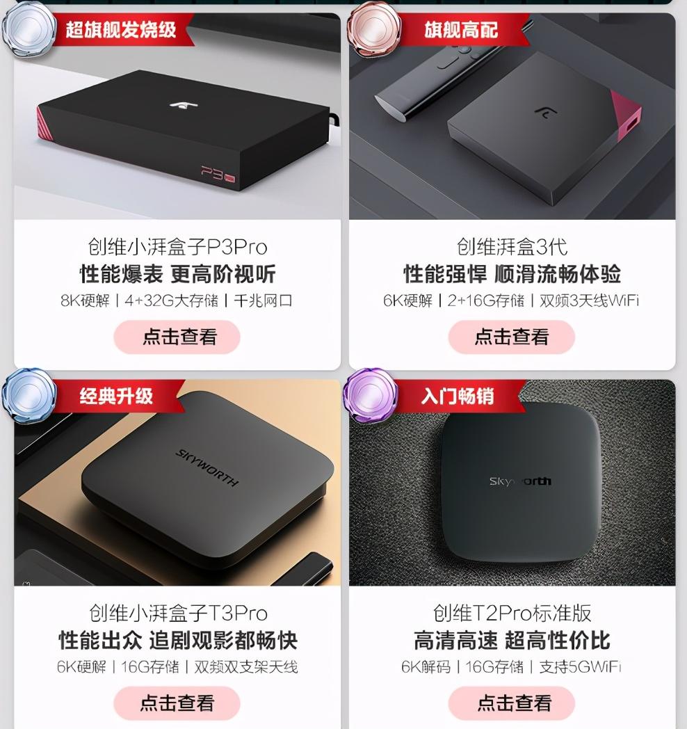 智能电视盒子什么品牌好(销量最高的5款电视盒子品牌对比)