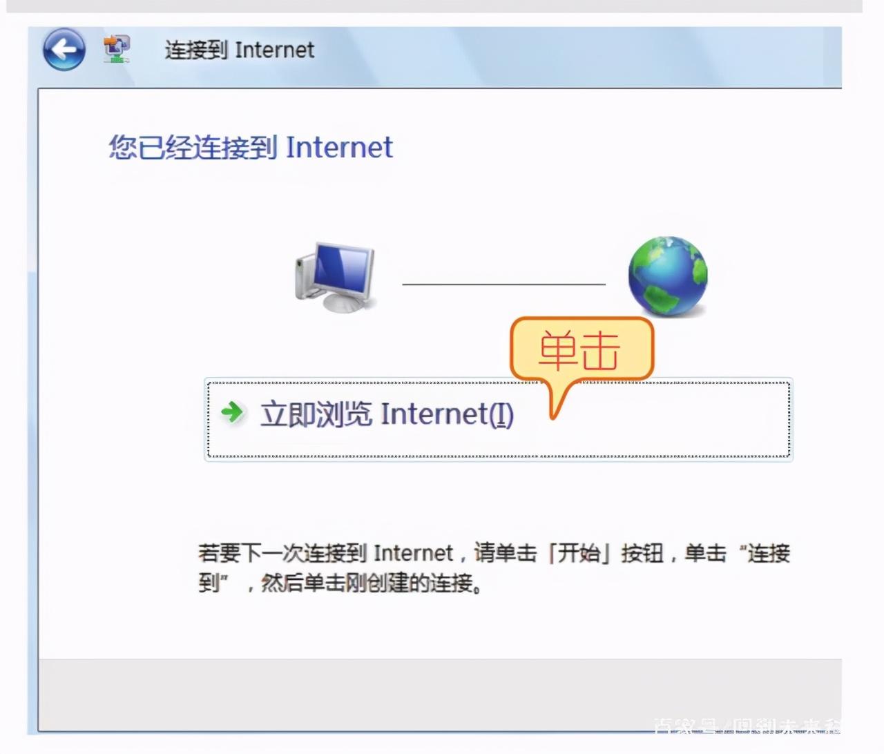 电脑连接宽带怎么连接(解说宽带连接方法)