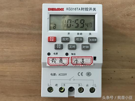 时间控制器开关怎么接线(时控开关连线及使用)