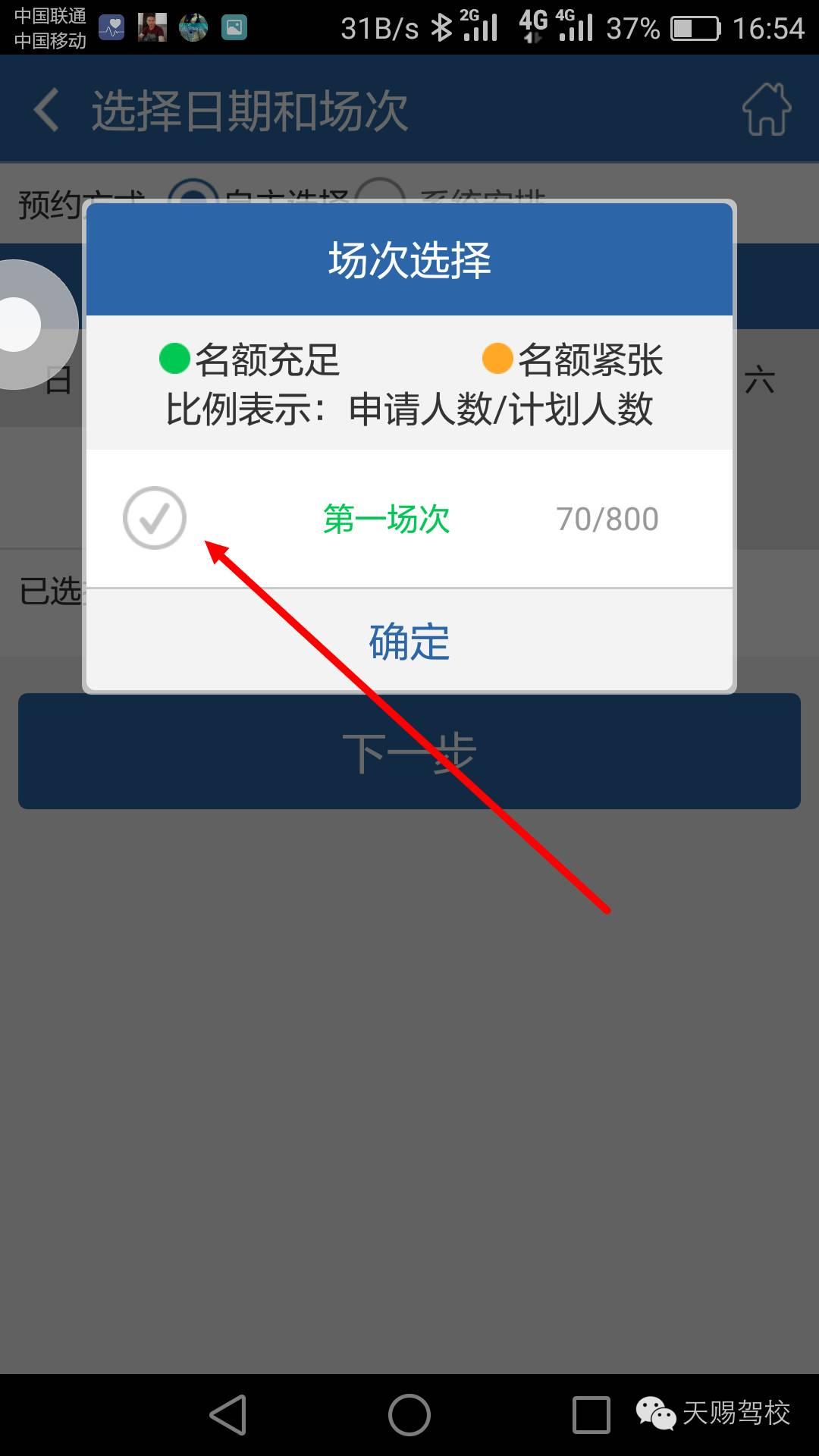 手机12123预约科目四步骤(交管12123app学员预约考试操作指南)