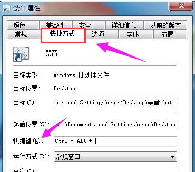 联想笔记本静音快捷键如何设置(图解其静音快捷键设置)