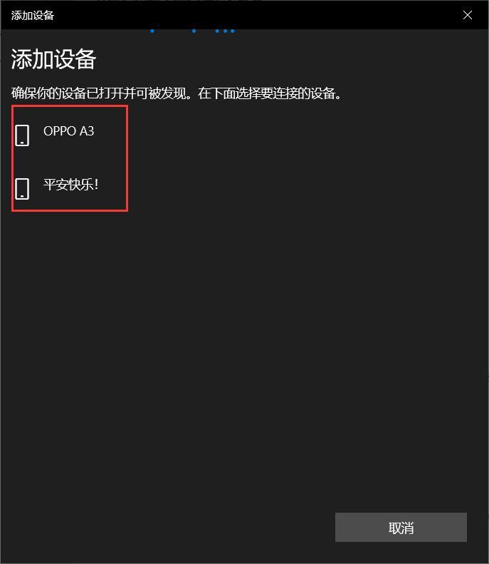 手机蓝牙怎么传文件到电脑(蓝牙无线传输详细教程)