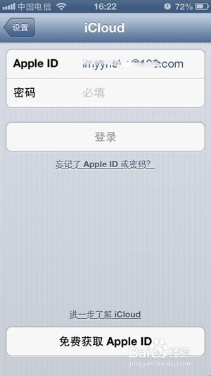 苹果icloud在哪里设置(超详介绍苹果icloud设置)