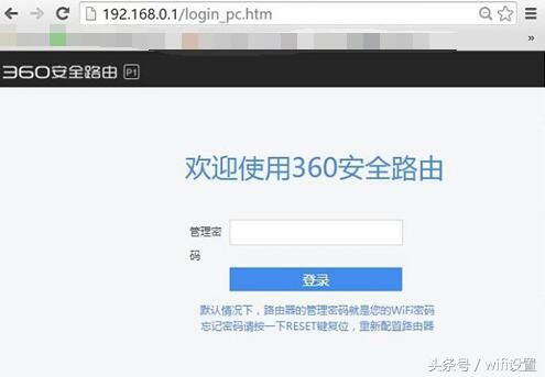 360wifi密码忘记了怎么重置(找回360wifi密码步骤)
