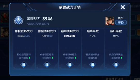 王者荣耀英雄排行榜多久更新一次(抢先看王者排行榜更新新机制)