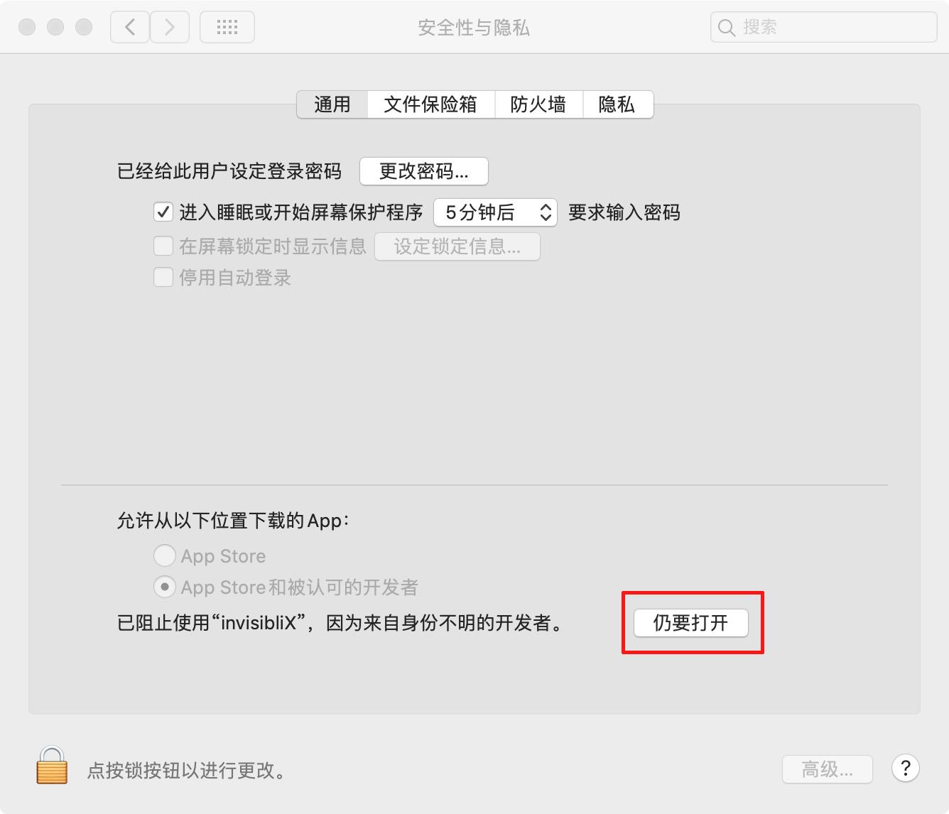苹果应用无法验证怎么办(原因和有效的解决方法)