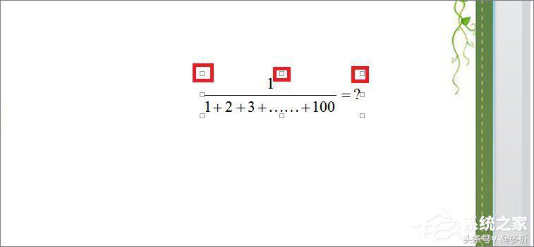 制作ppt怎么写分数形式(手把手教你在ppt输入分数)