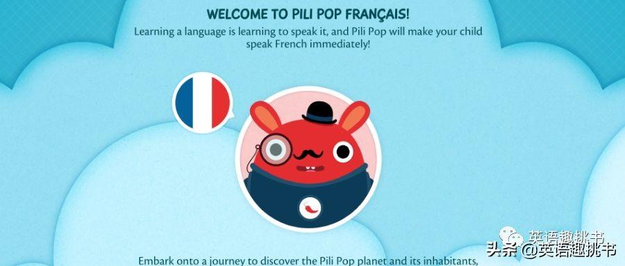 自学法语软件有哪些(零基础必选的3款法语软件)