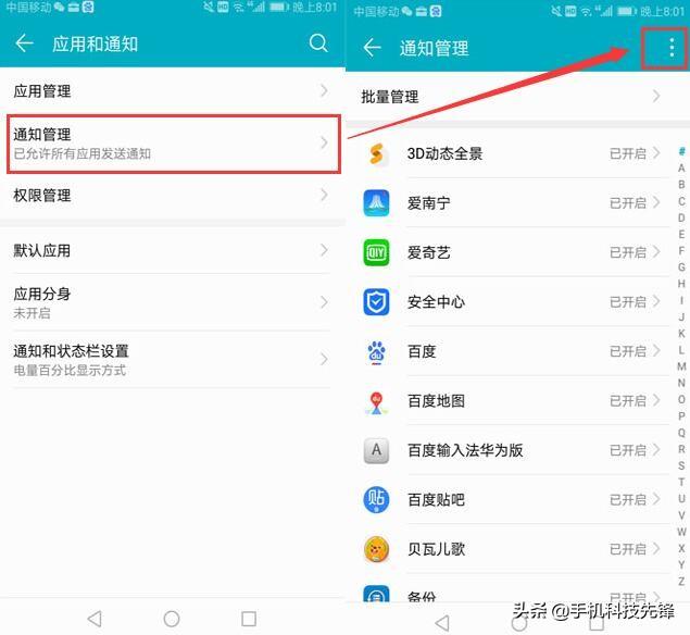 华为手机怎么关闭广告推送(屏蔽手机推送消息的方法)