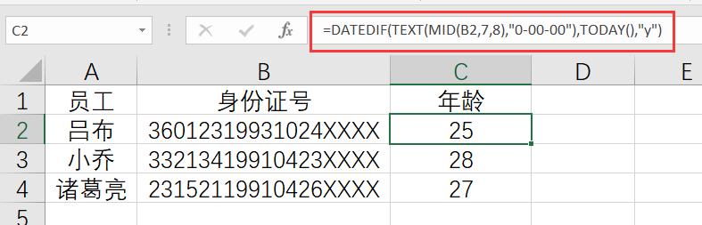 excel年龄怎么计算(3秒钟学会MID函数计算年龄)