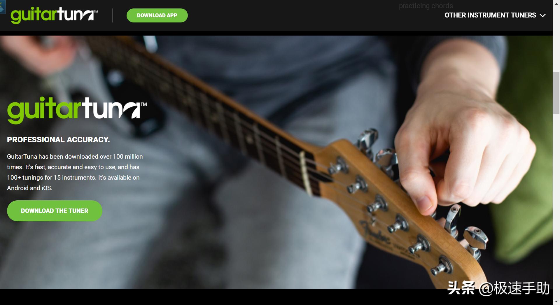 吉他调音器软件哪个好(最适合的3款软件)