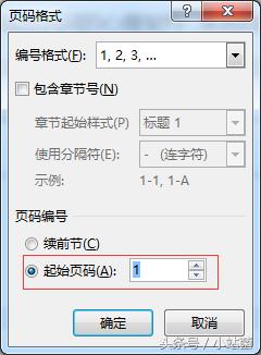 word怎么设置页码连续编号(图解word编号页码操作步骤)