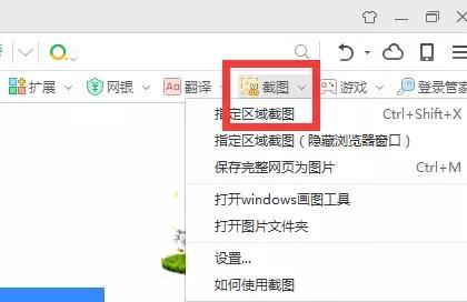 电脑屏幕截图的快捷键是什么(值得收藏的8种截图方式)