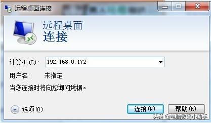 电脑远程协助怎么操作(开启远程控制的方法)