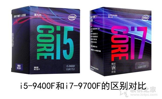 电脑i5和i7有什么区别(解说两者间的基本不同处)