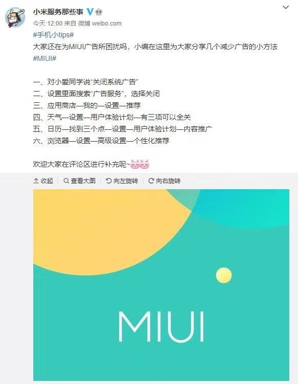 小米的广告怎么关闭(关闭MIUI广告的6个方式)