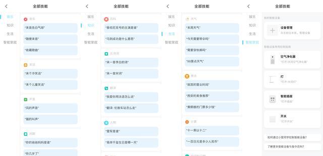 小米小爱蓝牙音箱随身版怎么使用(音箱连接使用教程)