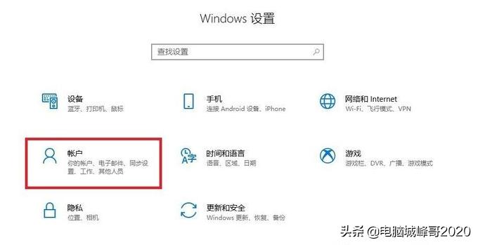 window10怎么设置开机密码(图解8步设置好电脑开机密码)