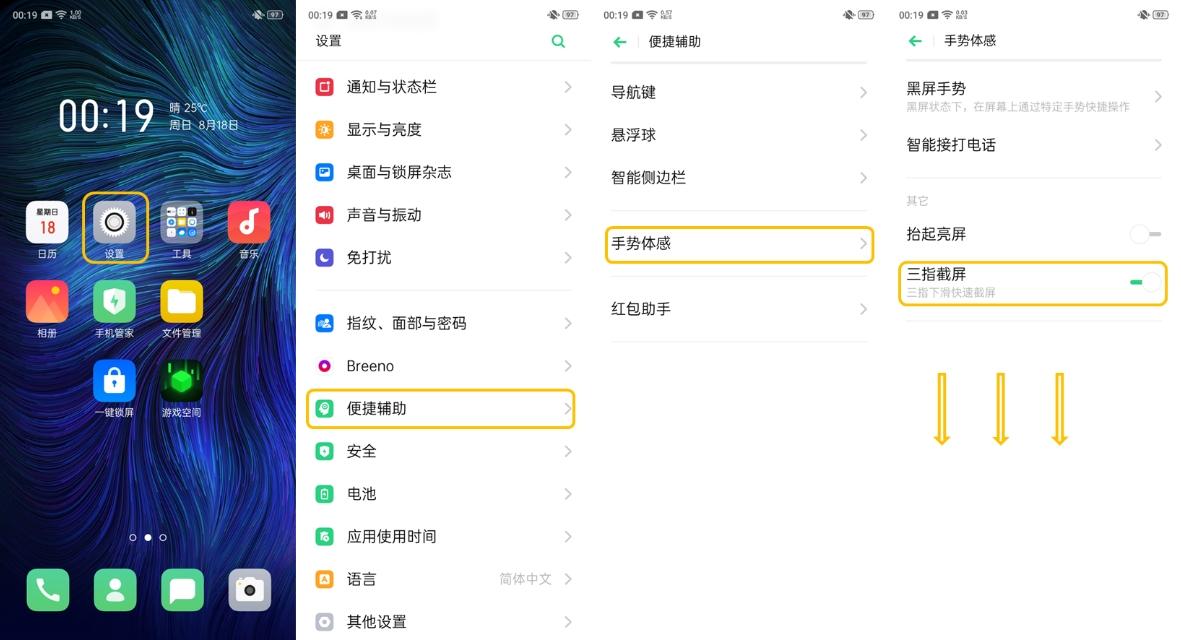 oppoa9咋样截屏(图示oppoa9手机截屏的5种方法)