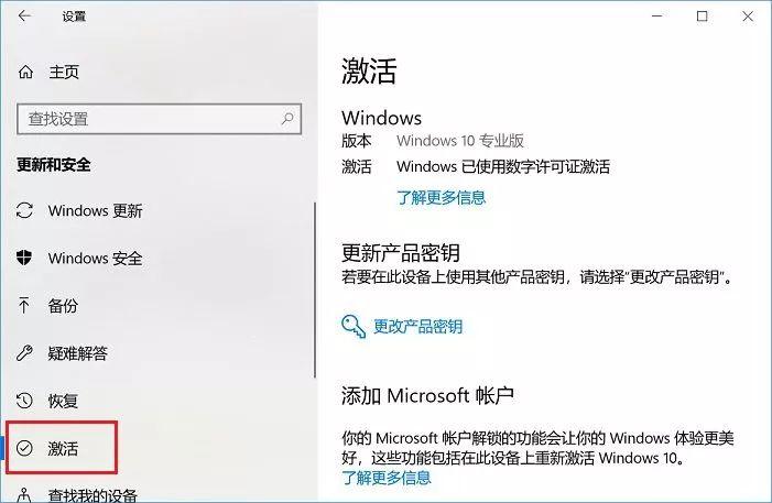 windows无法激活怎么回事(成功激活windows的方法)