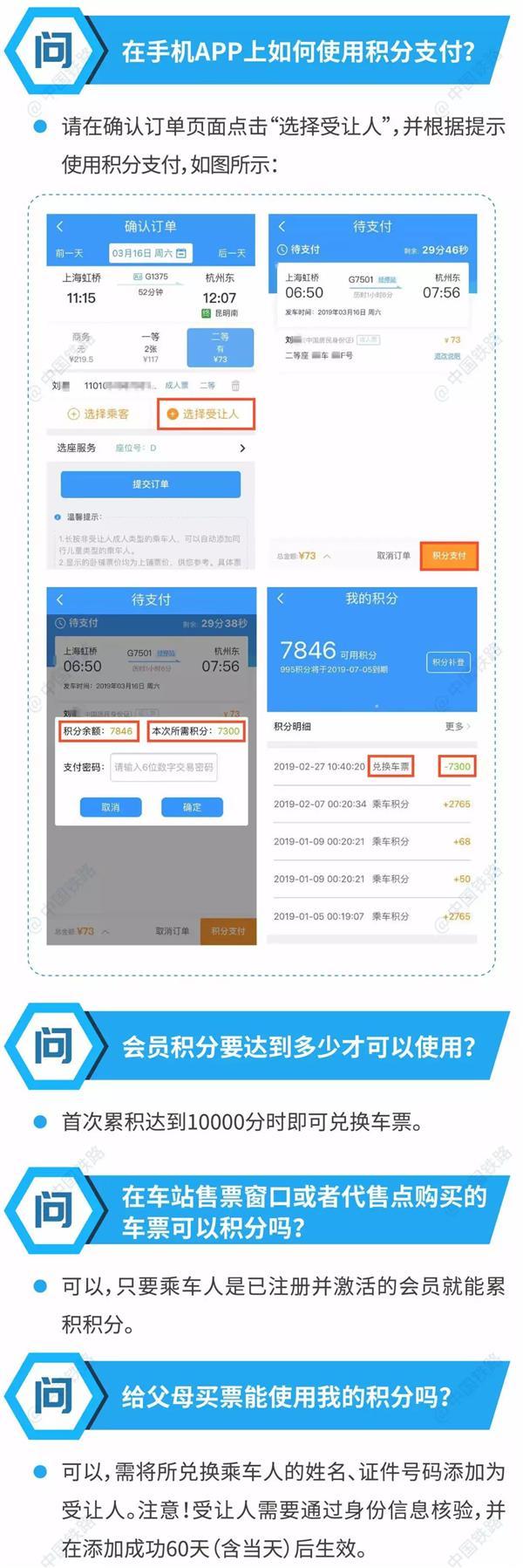12306积分怎么兑换车票(12306积分兑换机制和使用方法)