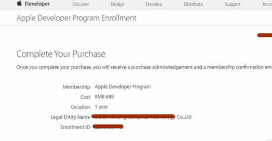 苹果开发者申请需要多久(注册苹果开发者步骤和时间)