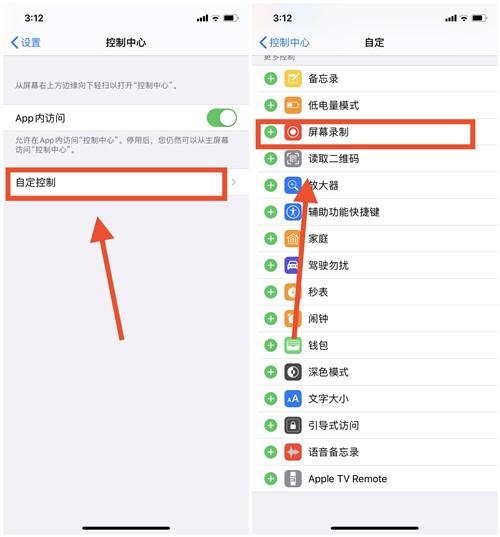 iphone7录屏功能在哪里设置(详解iPhone手机录屏教程)