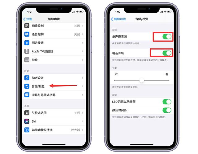 苹果手机声音太小怎么调大(增大iphone音量技巧)