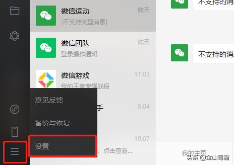 电脑微信下载文件夹储存在什么位置(微信文件夹的储存位置)