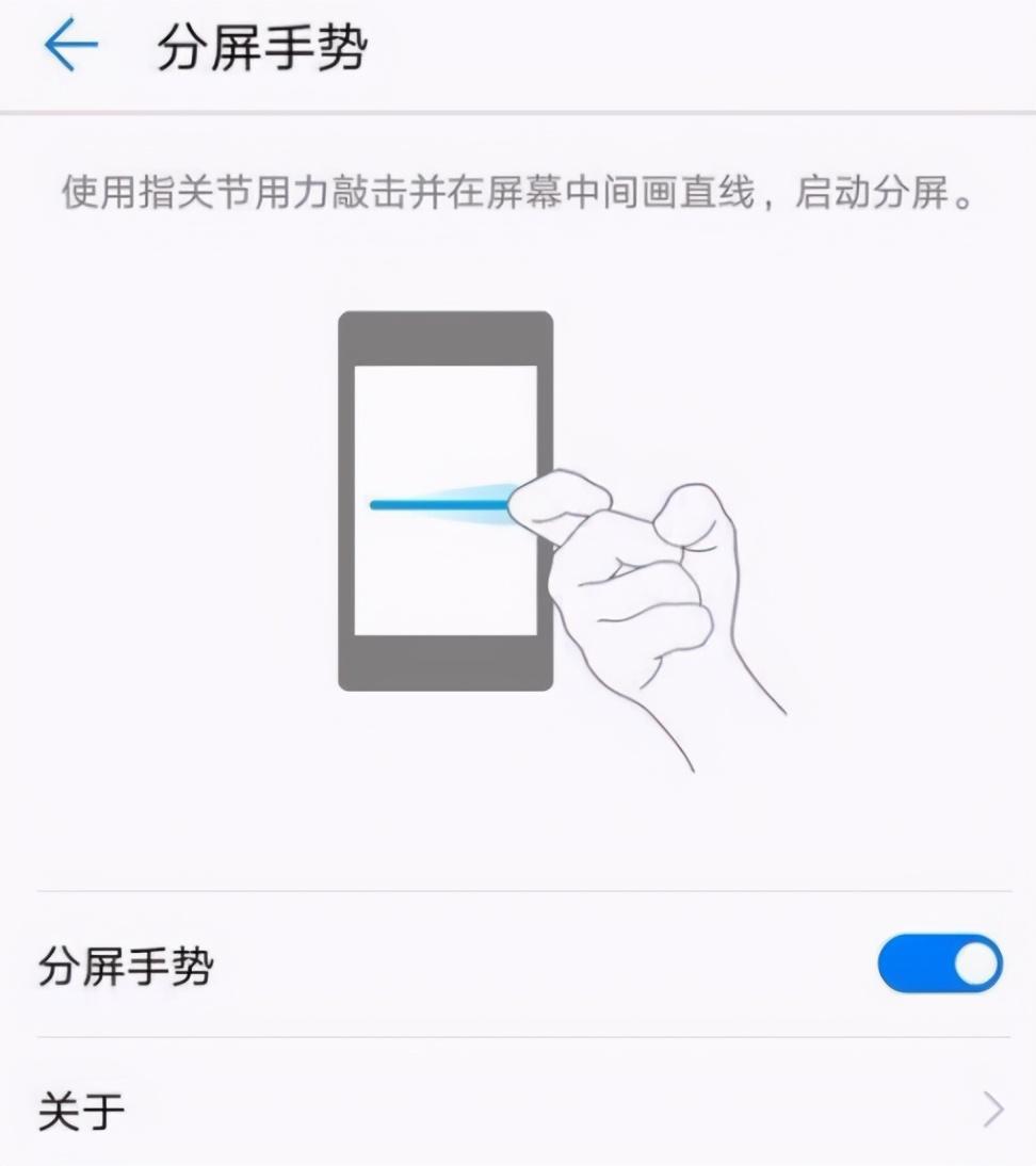 华为手机怎么智能分屏(教你华为机分屏操作技巧)