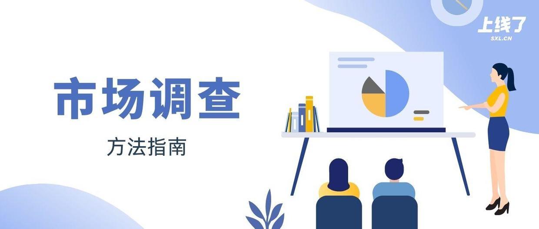 产品市场调查报告怎么做(5点做好产品调查报告)