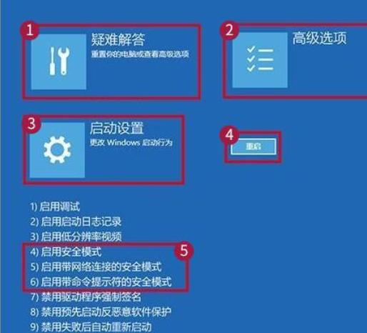 微星笔记本bios怎么进入安全模式(2种方式进入安全模式)