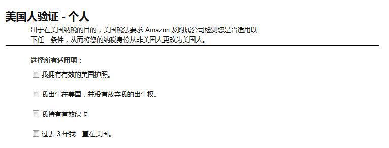 怎么在亚马逊全球开店(亚马逊全球开店流程及费用详解)